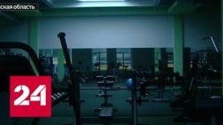 Ни тренировок, ни денег: клиентов подмосковного фитнес-клуба обманули на 8 миллионов рублей - Росс…