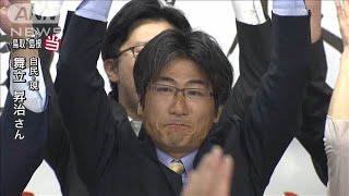 【参院選】舞立昇治氏(自民:現)鳥取・島根で当選(19/07/21)