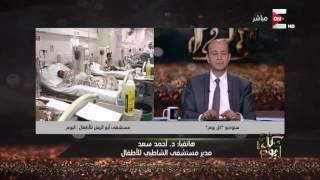 مدير مستشفى الشاطبي للأطفال لـ كل يوم: اتمنى حد يتبنى المستشفى يا جماعة