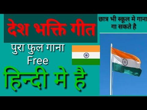 desh-bhakti-song-pura-full-gana-free-hindi-me