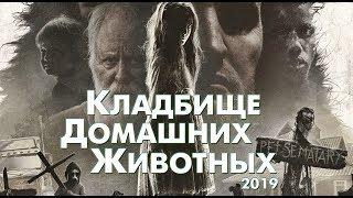Треш Обзор Фильма КЛАДБИЩЕ ДОМАШНИХ ЖИВОТНЫХ (2019)