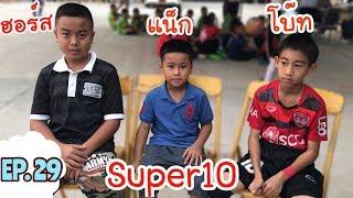 KAMSING FAMILY | EP29. มีแขกรับเชิญ ฮอร์ส แน็ก โบ๊ท super10