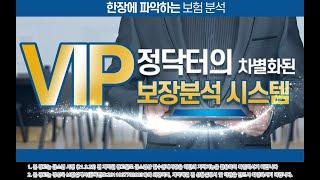 내가 가입한 보험부터 알고 관리받자!! VIP보장분석시스템(보험 토탈 조회)