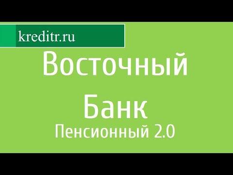 банк восточный кредит пенсионерам процентная ставка