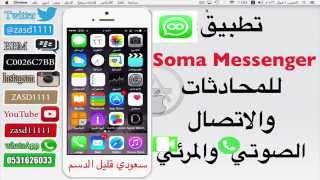 تطبيق Soma Messenger للمحادثات والاتصال الصوتي والمرئي