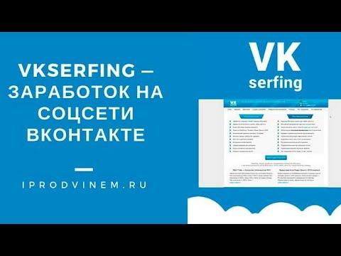 Заработок На Кликах Лайках Подписках Вк Без Вложений Vkserfing