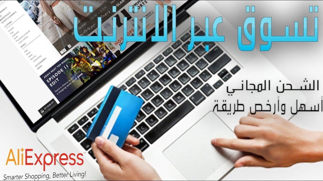 381468005 كيفية التسوق عبر الانترنت مع الشحن المجاني   موقع علي اكسبرس   Buy On  Aliexpress