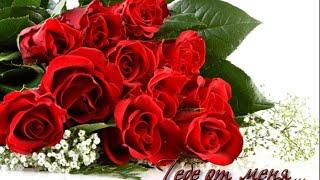 Красивая открытка и стихи для друзей! Потрясающая музыка и цветы!