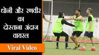 Ranveer Singh ने यूं बरसाया MS Dhoni पर प्यार, मैदान पर जमकर की मस्ती | Latest Viral Video Football