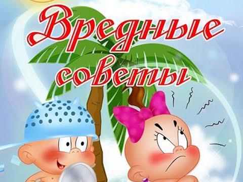 ВРЕДНЫЕ СОВЕТЫ ДЛЯ ВЗРОСЛЫХ. Автор - Григорий ОСТЕР.
