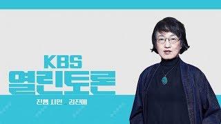 [KBS 열린토론] 정치의 재구성