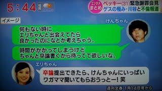 川谷絵音とベッキーの LINE 内容を【全公開!】 ☆画像出典 http://www.a...