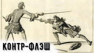 11. КОНТР-ФЛЭШ. Уроки фехтования