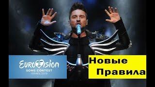 Евровидение 2019 ввели новое правило главные новости шоу бизнеса