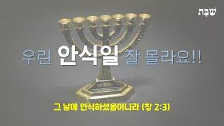 [안식일] 이스라엘 랍비가 말해주는 '안식일&#…