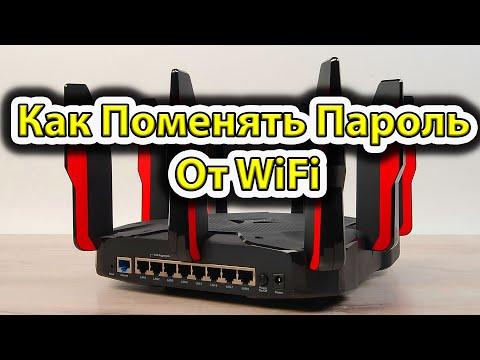 Как поменять пароль от Wifi в роутере Tp Link и любом другом  Как изменить пароль вай фай на роутере