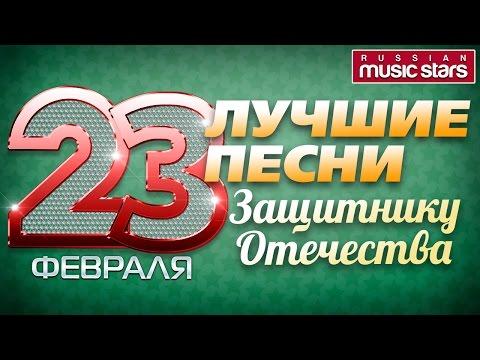 Лучшие песни - Защитнику Отечества - Армейский Альбом