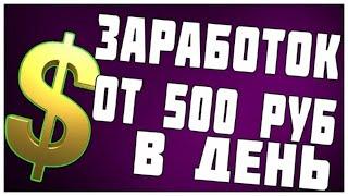 НОВЫЙ ПРОЕКТ ДЛЯ ЗАРАБОТКА В ИНТЕРНЕТЕ| от 500 РУБЛЕЙ КАЖДЫЙ ДЕНЬ| FOREX24.CLUB