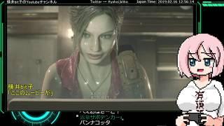 [LIVE] 【横井bit子のゲーム配信】バイオハザードRe2を実況プレイPart.5【クレア表編】