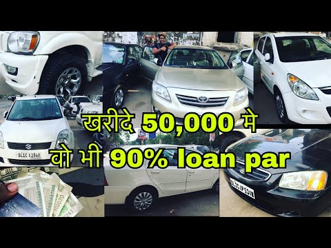 Cheapest car market in delhi || loan par car kharide || cars market in delhi || Scorpio, i20, Swift