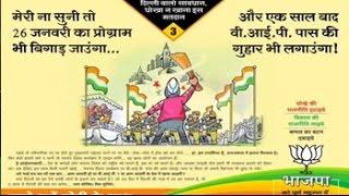 Ein weiterer umstrittener BJP cartoon ad Angriffe Arvind Kejriwal, wer weint foul