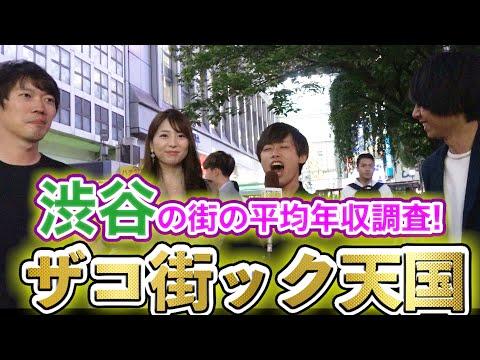 あなたの街の平均年収を大調査!ザコ街ック天国in渋谷|004