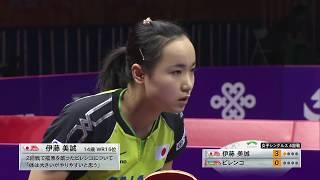 【世界卓球2015】女子シングルス4回戦 伊藤美誠vsビレンコ