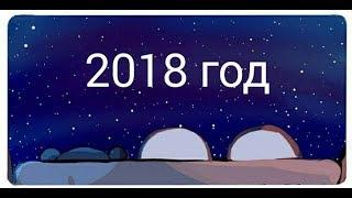 MIX комиксы по разным АУ   С НОВЫМ ГОДОМ!!!!!!!