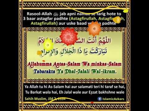Namaz ke baad padhne ki dua - Allahumma antas salam wa minkas salam - Urdu / Hindi