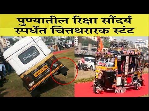 Pune Auto Rickshaw