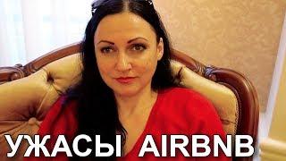 Ужасы Airbnb - Как защитить свои права - Отель vs Airbnb - FloridaSunshine