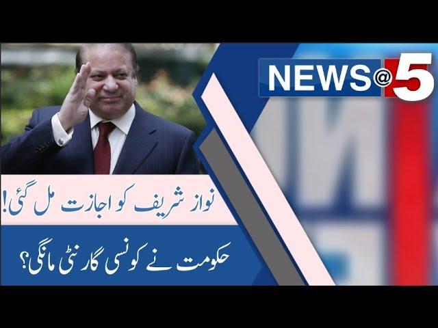 NEWS AT 5 | 12 November 2019 | Yasir Rasheed | Rana Azeem | Sohail Bhatti | 92NewsHD