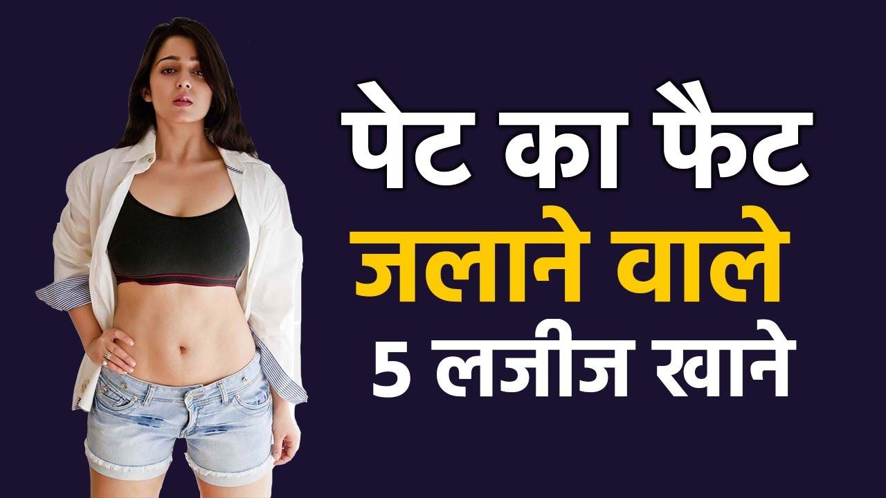 पेट का फैट कैसे कम करें - 5 Foods That Burn Belly Fat Fast - Hindi