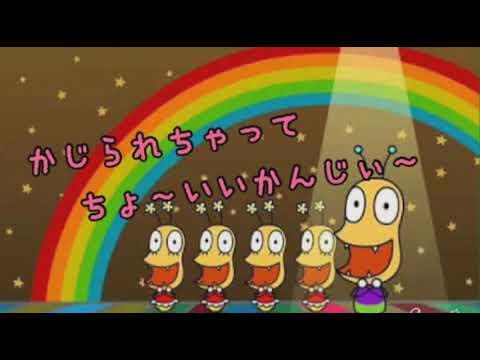Singer : アカハラホリック Title : おしりかじり虫〈フルバージョン〉 みんなも おSiriをかじりるれろー? ∧,,∧ きゅっ (´・ω・) マネし...