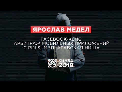 ЯРОСЛАВ МЕДЕЛ - «Facebook-кейс: Арбитраж мобильных приложений с Pin Sumbit» - КИНЗА 2018