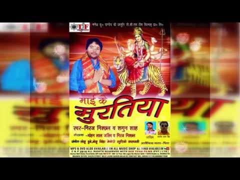 Pachara Gawaib Ho | New Bhojpuri Bhakti Song 2016 Mp3 | Neeraj Nishchhal, Shagun Shah |