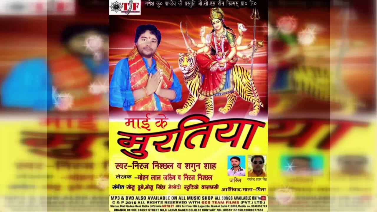 bhojpuri gana my music
