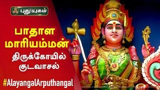 Alayangal Arputhangal 22-07-2020 Puthuyugam Tv
