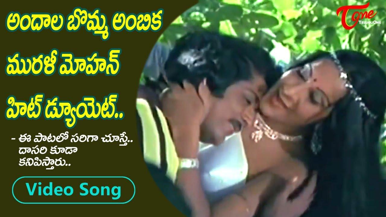 అంబిక, మురళీ మోహన్ హిట్ డ్యూయెట్.| 80's Beauty Ambika, Murali Mohan hit duet | Old Telugu Songs