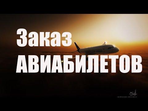 Заказ АВИАБИЛЕТОВ.