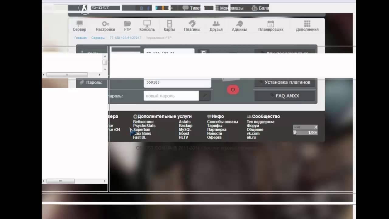 Кс как установить плагины на хостинге бесплатный хостинг файлов по прямым ссылкам