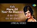 Yeh Mera Dil with lyrics | यह मेरा दिल गाने के बोल | Don | Amitabh Bachan, Zeenat Aman, Helen