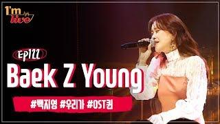 [I'm LIVE] Ep.122 - Baek Z Young (백지영) _ Full Episode