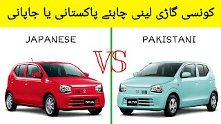 Suzuki Alto 2019 Japanese VS Pakistani full comparison.