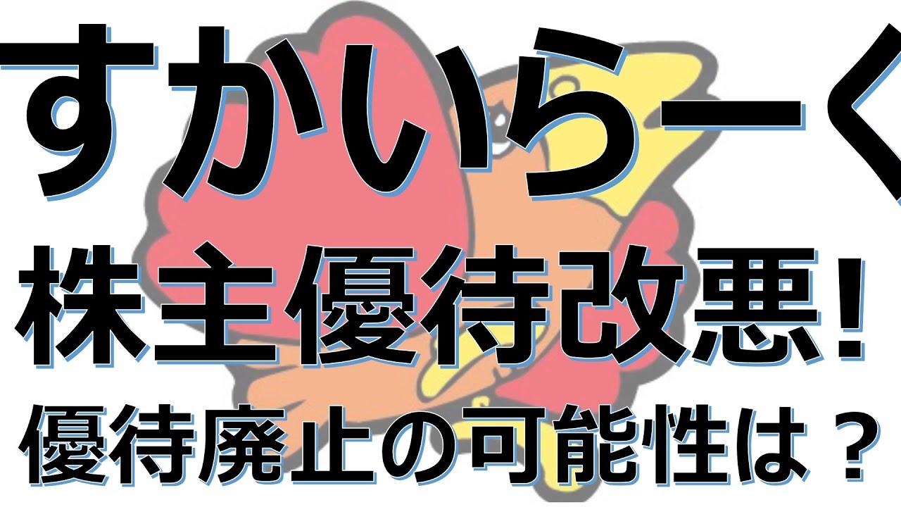 すかいらーく 株主 優待 廃止 【変更後初優待】すかいらーくホールディングス(3197)の到着した株主...