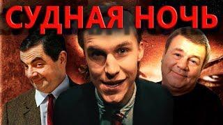 """ОБЗОР ФИЛЬМА """"Судная ночь"""" (2013)"""