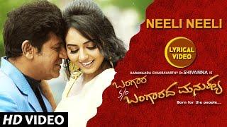 Neeli Neeli Lyrical Video   Bangara s/o Bangaradha Manushya   Dr.Shivaraj Kumar   V.Harikrishna