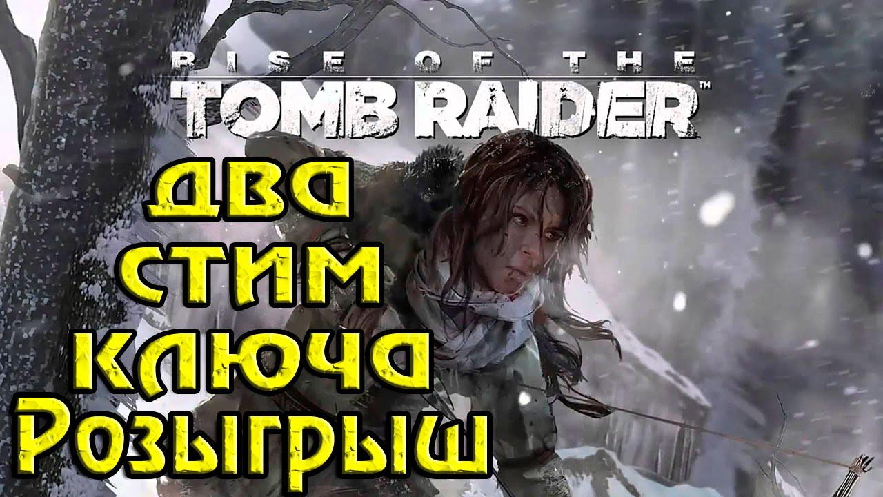 прохождение tomb rider: