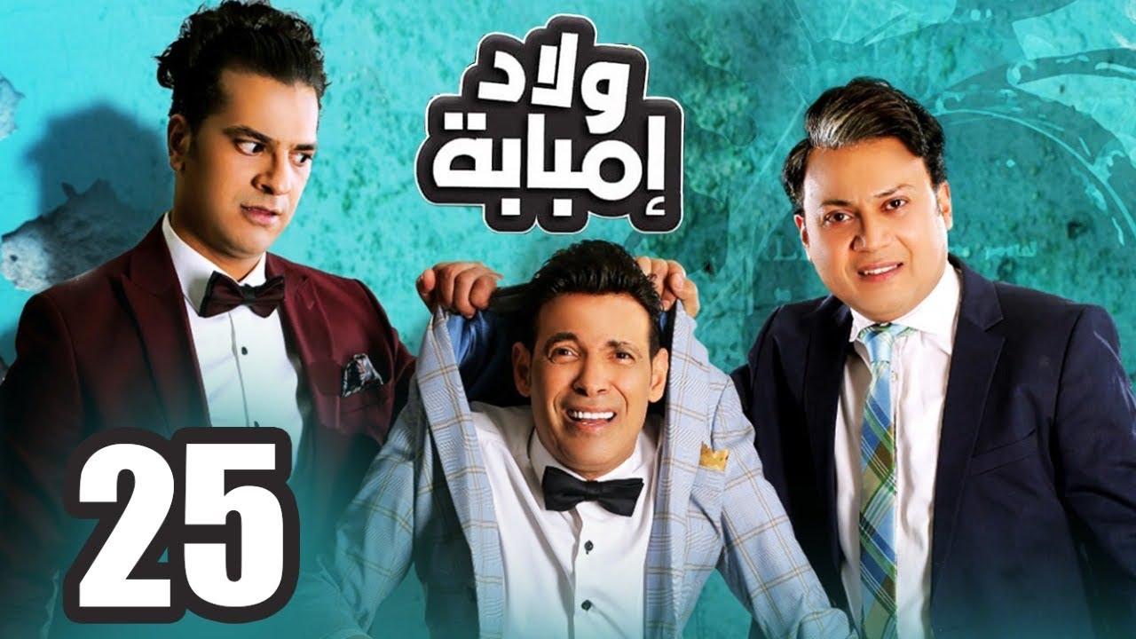 مسلسل اولاد امبابة الحلقة | 25 | Awlad Embaba ٍSeries Eps