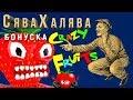Занос в игровой автомат Crazy fruits от СявыХалявы (бонуска)
